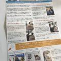 アプレ新聞と夏セールのお知らせ