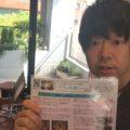 アプレ新聞とLINE@