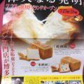 高級食パン食べてみた