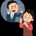 新しい営業電話対策