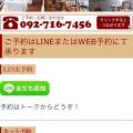 ウェブ予約、LINE予約をご利用の方へ
