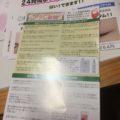 アプレ新聞84号(と、まりちゃんライブ)
